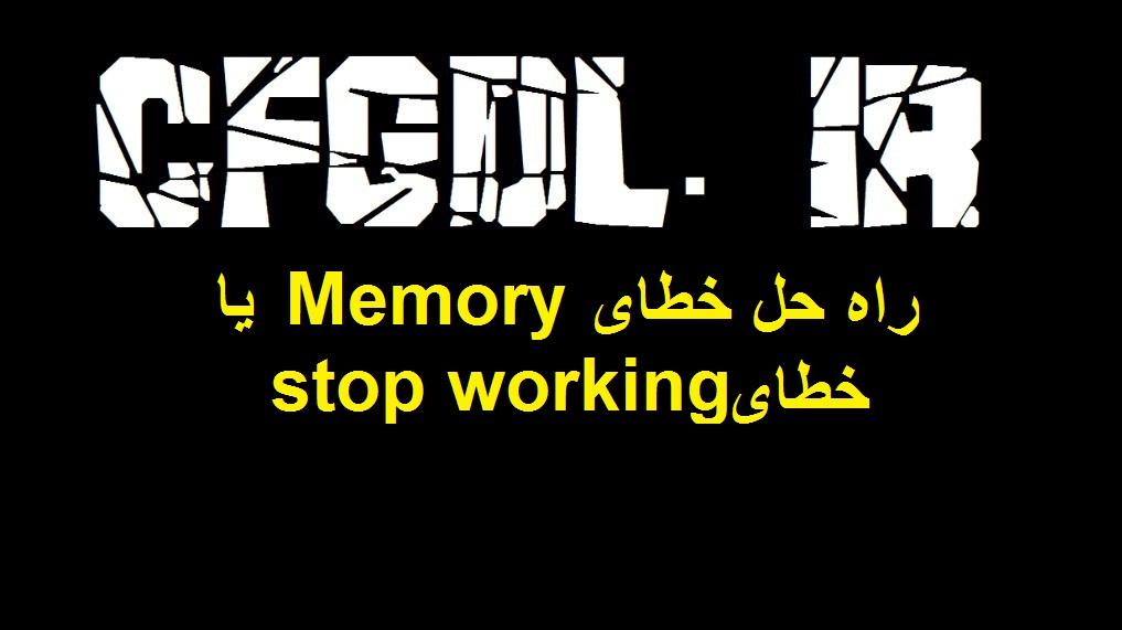 راهنمای حل مشکل Memory، یا خطای Stop working