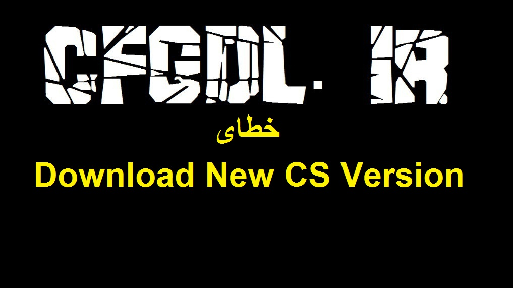 خطای Download New CS Version