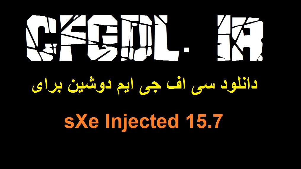 دانلود سی اف جی ایم دوشین برای sXe Injected 15.7