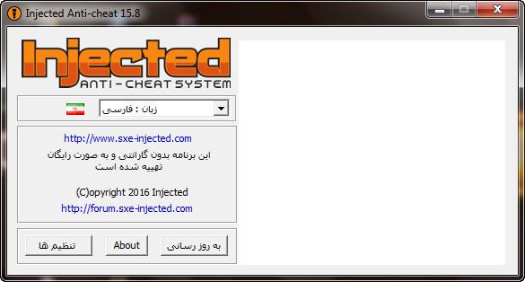 دانلود نسخه ی جدید sXe Injected 15.8
