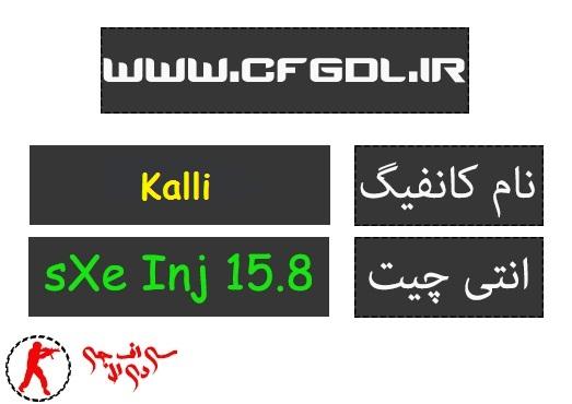 دانلود سی اف جی ایم Kalli برای sXe injected 15.8