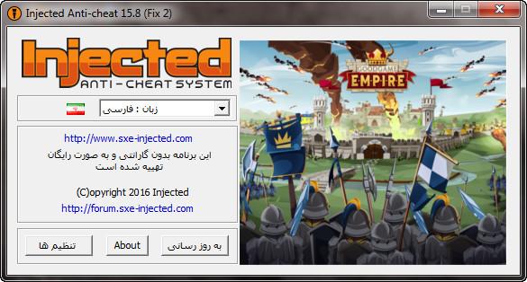 دانلود اپدیت جدید sXe Injected 15.8 Fix 2