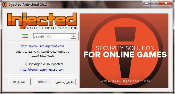 دانلود نسخه جدید Injected Anti cheat 16.2